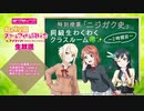 2020/05/22(金) ラブライブ!虹ヶ咲学園スクールアイドル同好会生放送 特別授業「ニジガク史」同級生わくわくクラスルーム□✨~2時間目~