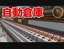 【Minecraft】新7段仕分け装置 倉庫大改修 CBW #84 アンディマイクラ (Minecraft JE 1.15.2)