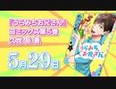 【第5巻発売】うらみちお兄さん(久世 岳:著)5巻発売記念PV/TVアニメ追加キャスト情報解禁