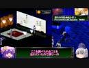 【ゆっくり実況】海外版PlayStation Classic・Revelations:Personaでゆっくり見る日米ゲーム表現の違い・その36【女神異聞録ペルソナ】