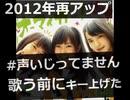 NMB48「オーマイガー」を歌ってみた #声いじってません【2012年11月23日】【再アップ】