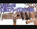 探し人を求めてwitcher3実況プレイ第217回
