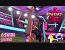 □■ポケットモンスターシールドをまったり実況 part65【女性実況】