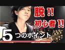 #2【初心者ギター講座♪】初心者を抜け出す5つのポイント
