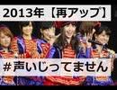 AKB48「ハートエレキ」を歌ってみた #声いじってません【2013年9月21日】【再アップ】