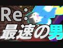 【Minecraft×人狼×自作回路#EX】Re:最速の男!当然、名誉な称号じゃありません