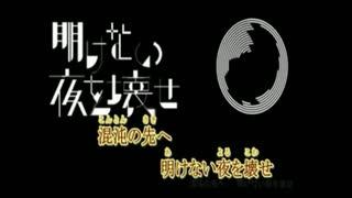 【ニコカラ】明けない夜を壊せ(キー+1)【off vocal】