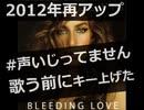【洋楽】Leona Lewis「Bleeding Love」を歌ってみた #声いじってません【2012年10月31日】【再アップ】