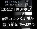 【洋楽】Rihanna - Don't Stop The Musicを歌ってみた #声いじってません【2012年6月29日】【再アップ】