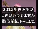 【洋楽】Nicki Minaj - Super Bassを歌ってみた #声いじってません【2012年8月8日】【再アップ】