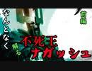【解説】Total War:WARHAMMER Ⅱ】なんとなく解る!不死王ナガッシュ!前編【夜のお兄ちゃん実況】