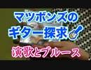~演歌とブルース~マツボンズのギター探求【バンビーチャンネル】