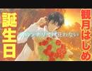 【テニラビ】観月はじめの誕生日祝い~各キャラの台詞集~【プレイ動画】