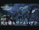 【MHWI】双剣で一狩りいこうか【実況】#20/死を纏うヴァルハザク