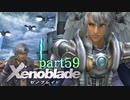【xenoblade】未来を掴むため僕は剣を手に取った【実況】part59