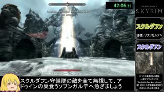 【RTA】Skyrim_Any%_45分49秒_Part4