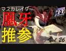 【#FE Encore】愛の炎を纏いし紅の戦士:マスカレイダー凰牙推参【Vol.26】