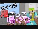【Minecraft】口を開けば喘ぐ男 その名はパンダ先生【マイクラ鬼ごっこ】#1