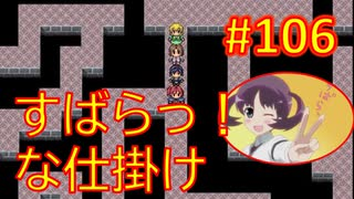 sakiquest3 #106:咲RPGを「咲-saki-」好きが全国編の話をしながらゆっくり実況(初見プレイ)