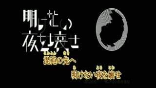 【ニコカラ】明けない夜を壊せ(キー+3)【off vocal】