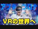 Afterコロナの世界とは - VR技術 -