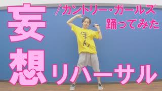 【ぽんでゅ】妄想リハーサル/カントリー・ガールズ踊ってみた【ハロプロ】