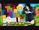 【ぷよぷよテトリスS】スク水テトラーのレート戦!#27【実況】