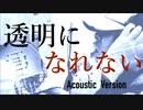 「透明になれない」acoustic version