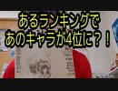 【日常・ちょいネタバレ】ダ・ヴィンチという雑誌のコナンのあるランキングであのキャラが4位に?!