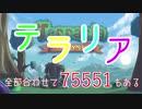 【全部合わせて】Terraria【75551もある】 part1