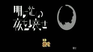 【ニコカラ】明けない夜を壊せ(キー-3)【off vocal】