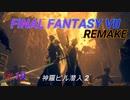【FINAL FANTASY VII REMAKE】  神羅ビル潜入2 《映画風》