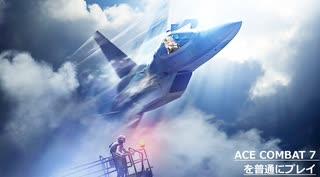 【ACE COMBAT 7】M14「狼男」
