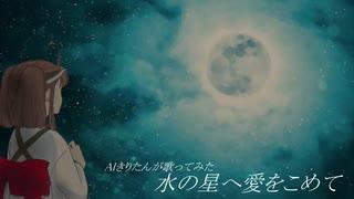 【AIきりたん】水の星へ愛をこめて【カバー】