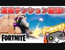 【FORTNITE】彼こそは戦犯王!まぐにゃんマン!!【2020/05/26】