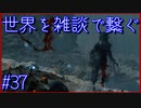 【DEATH STRANDING】配達とたまに雑談 #37【初見実況】