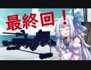 【Besiege】葵の!小型艇はいかが? Phase.4