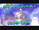 【FGO】ボイジャーシステム 2020年(5月)版【ゆっくり】