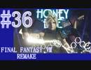 【FF7R】待ちに待ったリメイク!!全力で楽しむ☆パート36【実況】