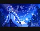 【KAITO】星影セレネイド【オリジナル曲】