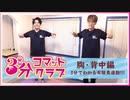 3分コマットクラブ~胸・背中編~【駒田航の筋肉プルプル!!!】