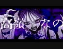 【cover】ボッカデラベリタ/Sakura