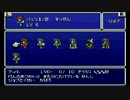 【FF5】新しい職を探して実況Play Part4