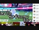 【ポケモン剣盾】今日のサナギラスタン その2