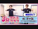 【解説付】3分コマットクラブ~胸・背中編~【駒田航の筋肉プルプル!!!】
