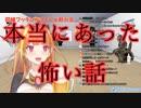 「桐生ココ本当にあった怖い話」【2020/05/26】