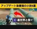 【小技集】裏世界につながるチート級のパイプ知ってますか?最強バグ小技集!【FORTNITEフォートナイト】