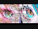 【陰キャと陽キャが】Gimme×Gimme【歌ってみた】