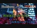 【ブラッドボーン】『殉教者』vs 一般男性(30)。PART.17【Bloodborne】