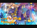 【歌のみ】ハッチンソロ曲 「Stinger」【SB69】【ショバフェス】